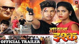 Nadaan Ishq Ba (Official Trailer) - Anjana Singh, Ashish Kumar & Priti Kumari - Bhojpuri Movies 2019