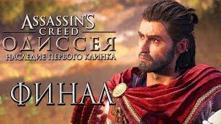 Прохождение Assassin's Creed Odyssey DLC [Одиссея] — Часть 6: БИТВА С КУЛЬТОМ АМОРГА.ФИНАЛ