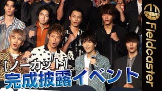 Video 【ノーカット】HiGH&LOW THE MOVIE 2 「END OF SKY」完成披露プレミアイベント download MP3, 3GP, MP4, WEBM, AVI, FLV September 2018