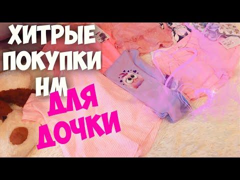 Покупки детской одежды  H&M по смешным ЦЕНАМ! Магазин MAXX