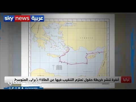أنقرة تنشر خريطة حقول تعتزم التنقيب فيها عن الطاقة شرقي المتوسط  - نشر قبل 1 ساعة