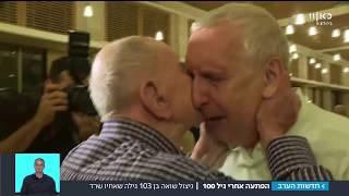 אחרי גיל מאה פגש את בן אחיו שחשב שמת בשואה   מתוך חדשות הערב 19 11 17