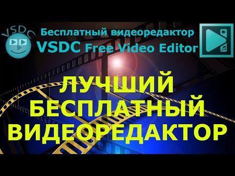 Лучший бесплатный видеоредактор. Программа для монтажа видео VSDC Free Video Editor