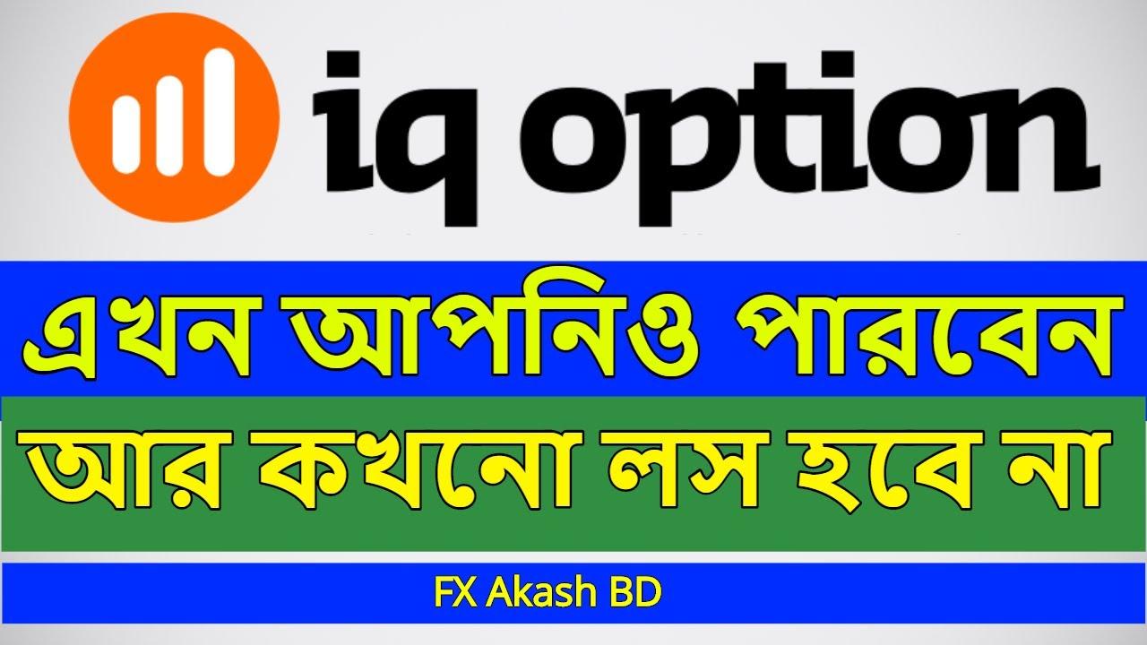 IQ Option এখন আপনিও পারবেন আর লস হবে না | IQ Option Bangla 2019