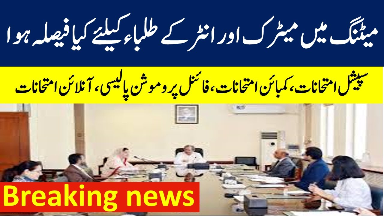 8th July Meeting Final Decision 2020|Summer Vacations 2020|Special Exams |Student Promotion Policy