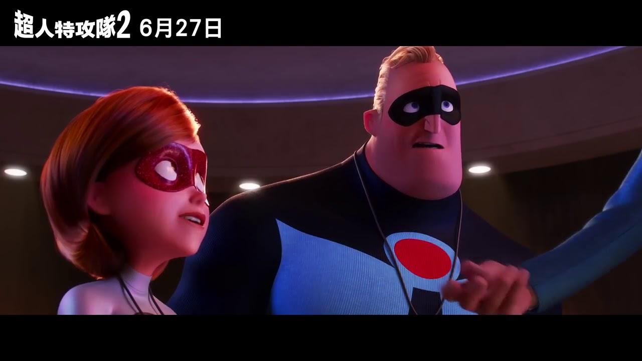 《超人特攻隊2》最新版預告 6月27日三 強勢回歸! - YouTube