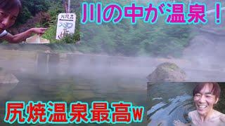 【秘湯】川の中が温泉!尻焼温泉に行ってみたら最高だった!w【群馬県中之条町】