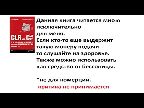 Глава 1. CLR Via C# Джеффри Рихтер (аудио книга)
