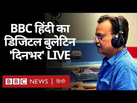 Bbc Hindi À¤• À¤¡ À¤œ À¤Ÿà¤² À¤¬ À¤² À¤Ÿ À¤¨ À¤¦ À¤¨à¤à¤° Bbc Hindi Youtube