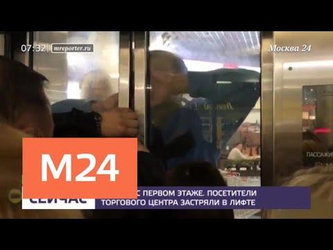 """В Иркутске посетители ТЦ """"Комсомолл"""" застряли в лифте - Москва 24"""