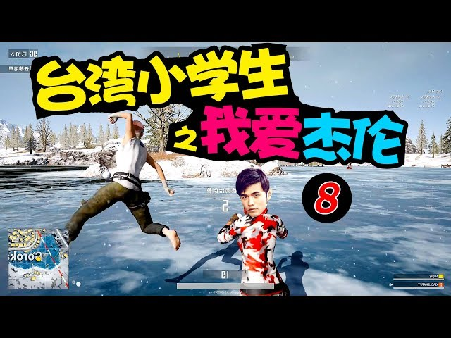 絕地求生丨因為給台灣小學生唱了周杰倫的歌曲🎤他給我打10分❗
