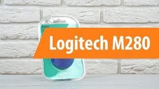 распаковка мыши Logitech M280 / Unboxing Logitech M280