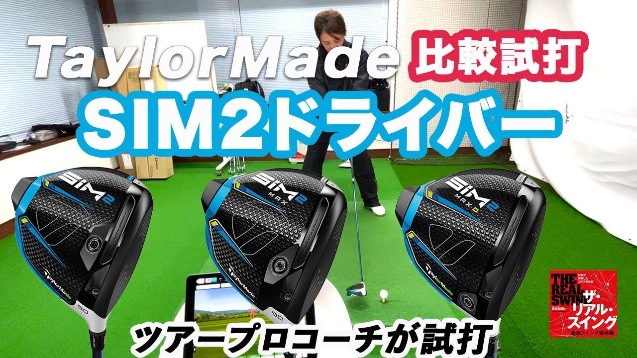 【テーラーメイド SIM2 ドライバー】「SIM2」「SIM2 MAX」「SIM2 MAX-D」試打比較