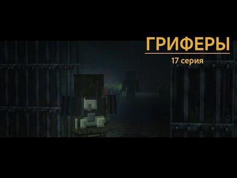 """видео:  Сериал """"Гриферы"""", ПСИХБОЛЬНИЦА, эпизод 17"""