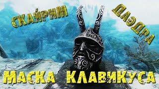 СКАЙРИМ 29 Артефакты даэдра Маска Клавикуса Вайла