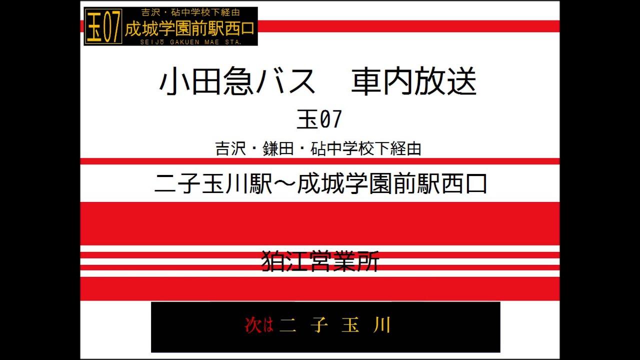 小田急バス 玉07系統 二子線 成城学園前駅西口行 車内放送 Youtube