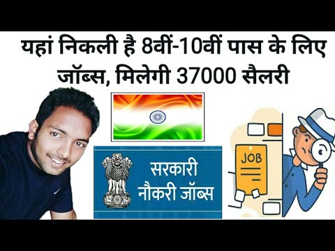 30 New Governments  Jobs In India, For 8th or 10th passed only, 37000+ Monthly Salary, Tips In Hindi