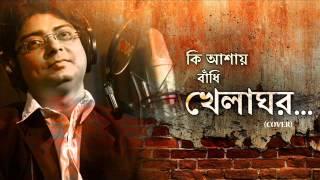 Ki Ashay Bandhi Khelaghar cover