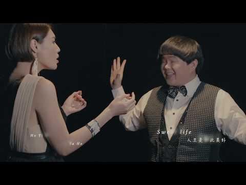 Flashlight - Jessie J covered by 林育羣Lin Yu Chun X 黃莉 (原住民古調版) 《Pitch Perfect 2》