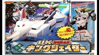 勇者王ガオガオガーDX玩具シリーズ [ DX超弩級合体キングジェイダー]で...