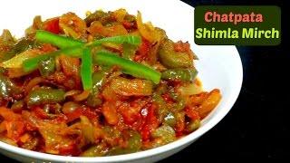 Chatpata Shimla Mirch Sabzi | Capsicum Onion Tomato Sabzi | Shimla Mirch Recipe | kabitaskitchen