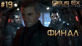 Deus Ex Mankind Divided женское прохождение  Квесты Безопасность на конференции Остановить Марченко или спасти