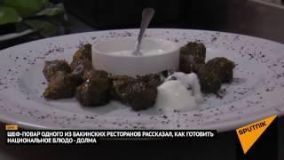 Рецепт азербайджанской долмы из виноградных листьев