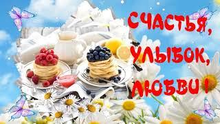 С ДОБРЫМ УТРОМ! НОВИНКА музыкальная видео открытка пожелание доброго утра