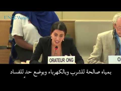 UN Clash: Miss Iraq Sarah Idan Calls Out Abuses By Iraqi Government