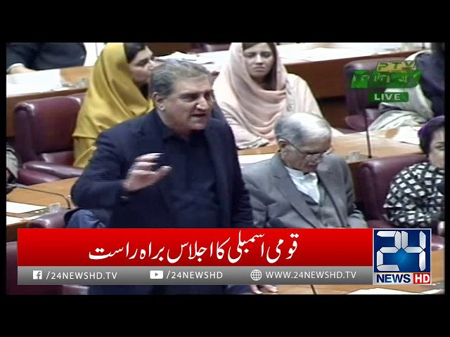 PTI Concedes to Shahbaz Sharif | 24 News HD