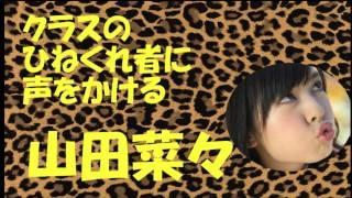 ほかのおもしろ動画もいろいろUPしてまーす! NMB48学園さや姉ななたんけ .