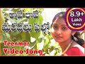 Rave Rave Mardalu Pillo | Telangana Folk Songs | Janapada Songs | Folk Songs Telugu | Dj Songs