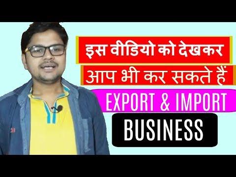 आप भी कर सकते हैं  Import & Export Business