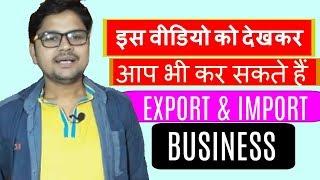 आप भी कर सकते हैं  Import & Export Business thumbnail