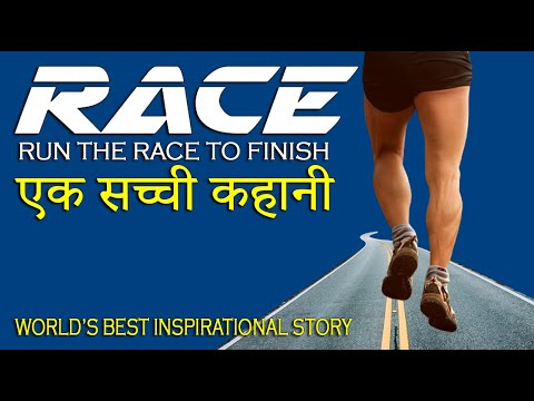 RACE | Motivational Video in Hindi | Run the Race to Finish |  एक सच्ची कहानी