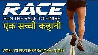 RACE | Motivational Video in Hindi | Run the Race to Finish | एक सच्ची कहानी | Part 2