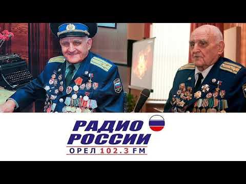 Анатолий Борисов о герое России Иване Антоновиче Леонове на Радио России-Орёл
