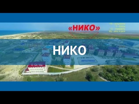 НИКО 3* Россия Анапа обзор – отель НИКО 3* Анапа видео обзор