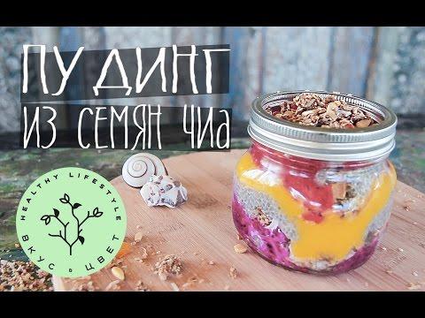Приготовить Пудинг из семян чиа   raw   vegan   рецепт от Вкус&Цвет онлайн видео