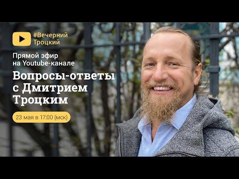 6514. Вопросы и ответы с Дмитрием Троцким. Онлайн-встреча. 23.05.2020