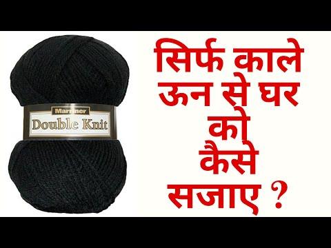 💠💠काले ऊन से घर को कैसे सजाए ? How to decorate home 🏩with black wool 🖤🖤