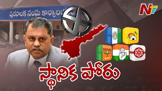 Election Commission Workout On AP Local Body Elections | Political Heat In AP | Ntv Special Focus