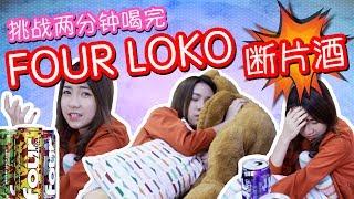 挑战2分钟喝完Four Loko断片酒的悲剧!