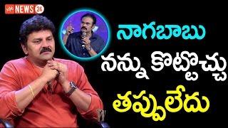 నాగబాబు నన్ను కొట్టొచ్చు-సమీర్  | actor sameer comments on naga babu | pawan kalyan | yoyo news24