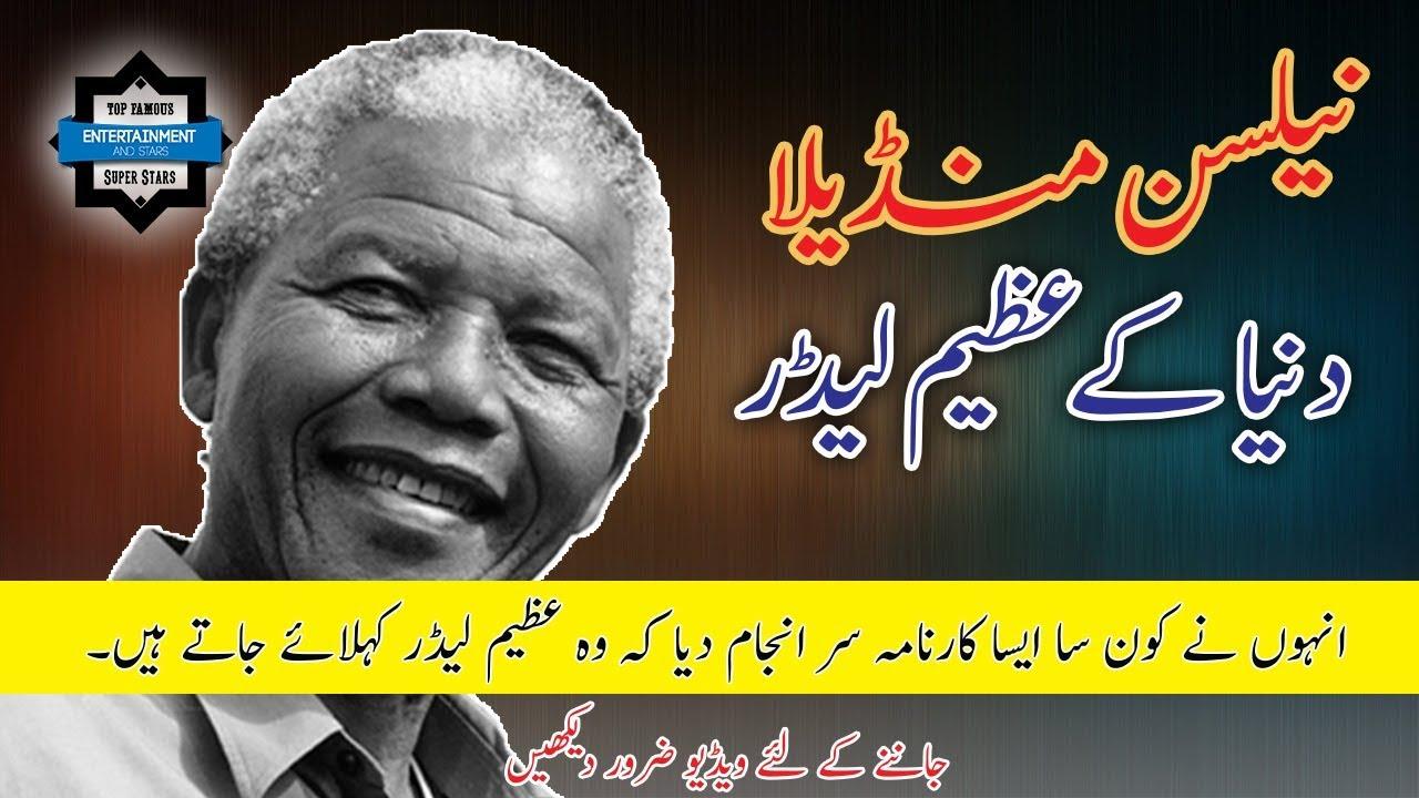 Nelson Mandela Story In Urdu Hindi Success Story Youtube