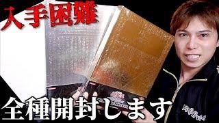 【遊戯王】入手困難過ぎて高騰中「マスターコレクション」を全種類開封します!!! thumbnail