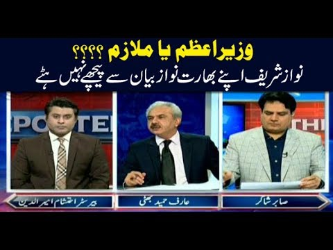 The Reporters - 15th May 2018 - Ary News