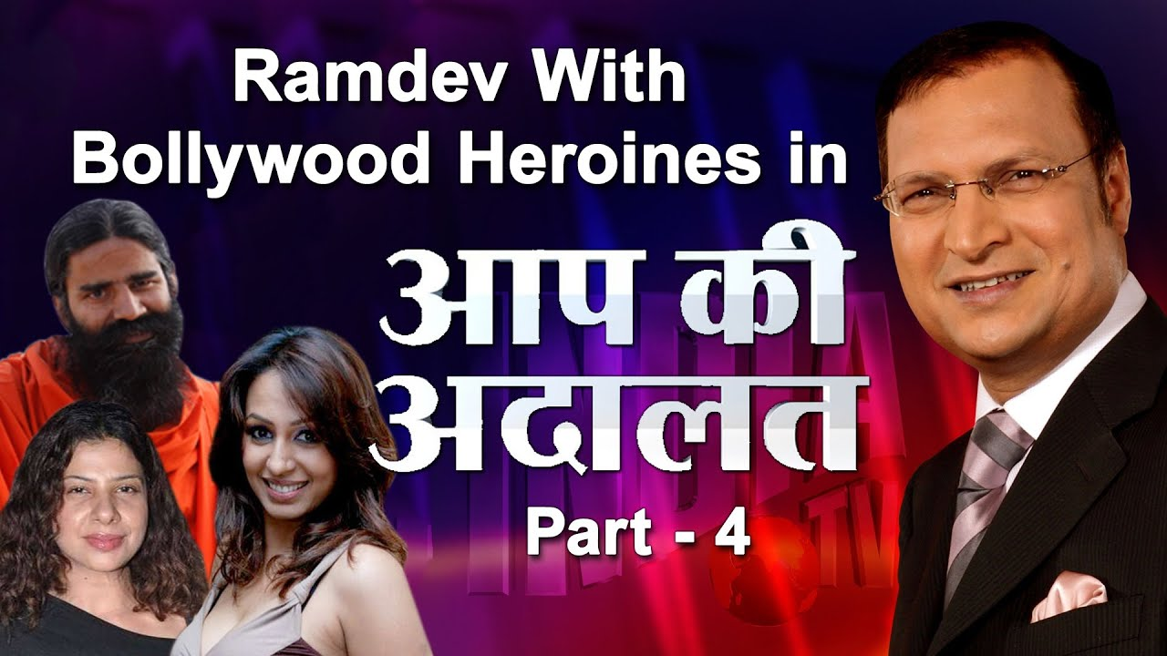Swami Baba Ramdev With Bollywood Heroines In Aap Ki Adalat (Part 4) - India TV
