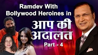 Ramdev With Mumbai Heroines In Aap Ki Adalat Part 4