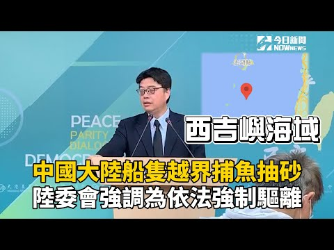 中國大陸船隻越界捕魚抽砂 陸委會強調為依法強制驅離、維護台灣漁民海洋資源